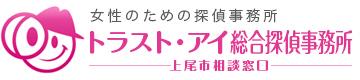 上尾市 トラスト・アイ総合探偵事務所